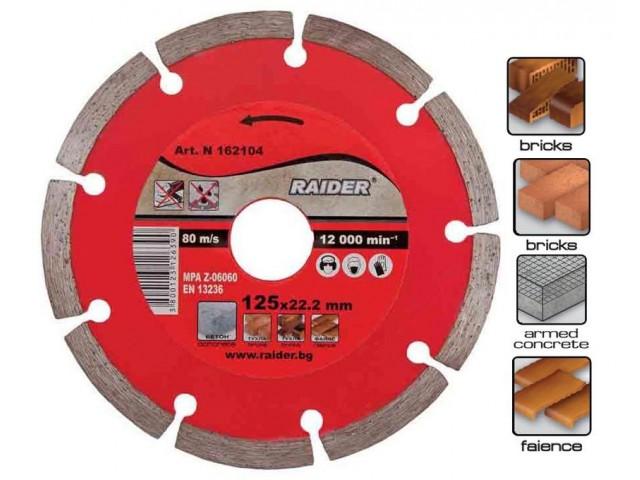 RAIDER 162110 - ДИСК ДИАМАНТЕН DRY 230x22.2mm RD-DD04